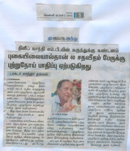 PC25-03.04-The Hindu (Tamil)