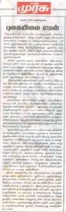 PC45-04.04-Tamil Murasu