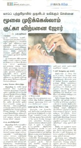 PC56-06.04-Dhina Thanthi